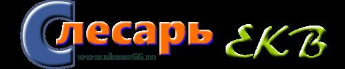 логотип компании СЛЕСАРЬ