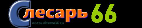 Компания Слесарь66